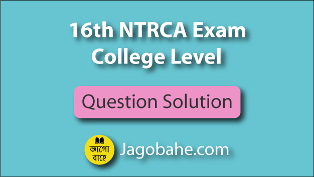 16 NTRCA College Question Solution