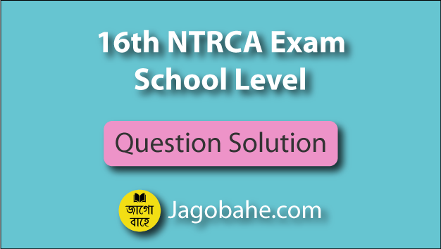 16 NTRCA School Question Solution