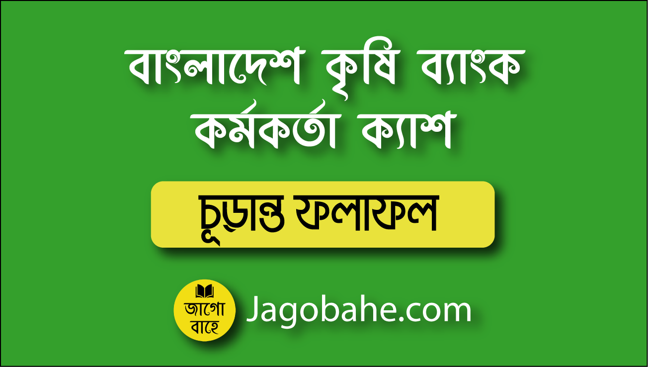 Bangladesh Krishi Bank Result
