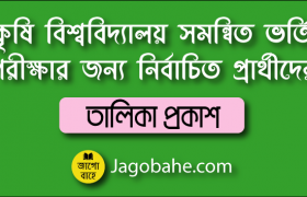 Agriculture University Selection List