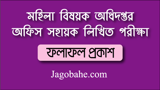 DWA Written Result 2019