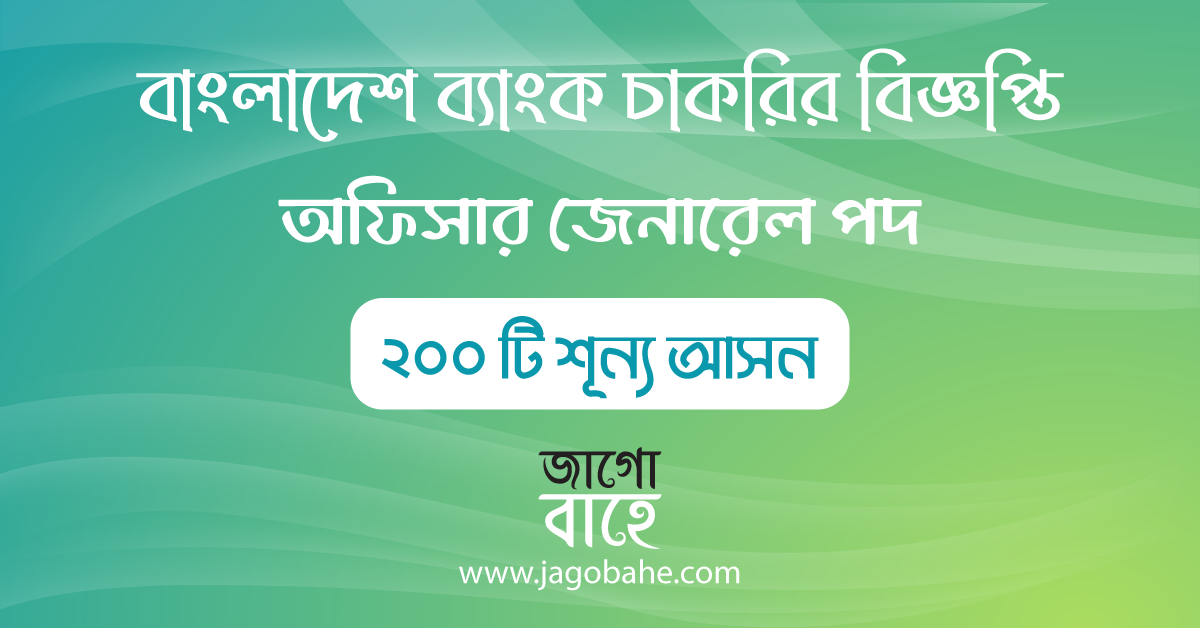 Officer General Job Circular